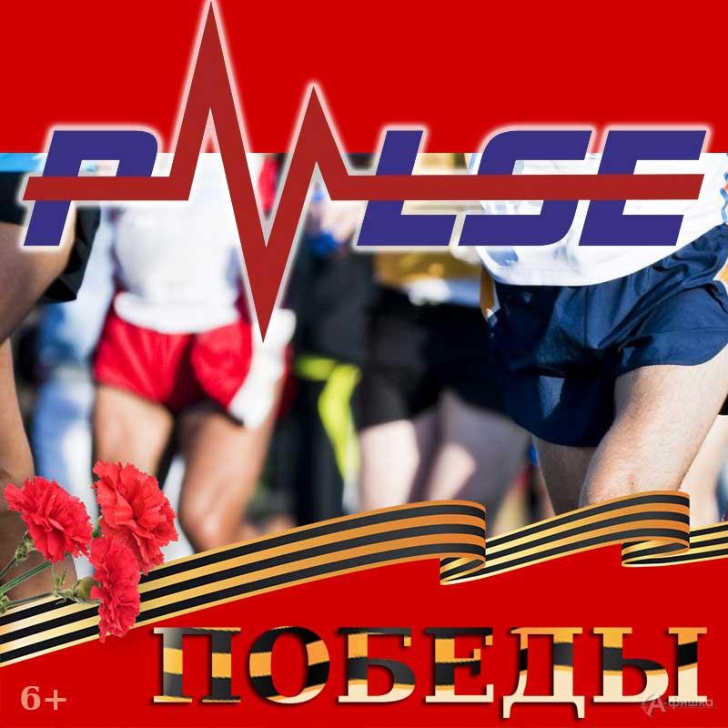 Праздничный легкоатлетический полумарафон «Pulse Победы»: Афиша спорта в Белгороде