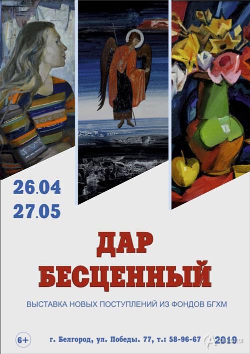 Выставка «Дар бесценный» в Художественном музее: Афиша выставок в Белгороде