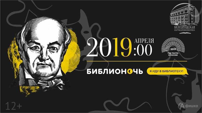 «Щепкин: без антракта!»: Акция «Библионочь-2019» в Белгородской научной библиотеке