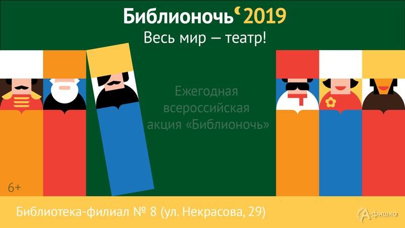«Как появился театр?»: «Библионочь-2019» вбиблиотеке-филиале № 8 Белгорода