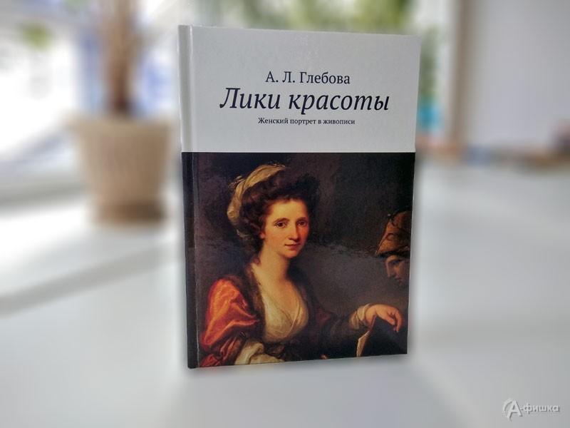 Презентация книги Глебовой «Лики красоты. Женский портрет в живописи»: Не пропусти в Белгороде