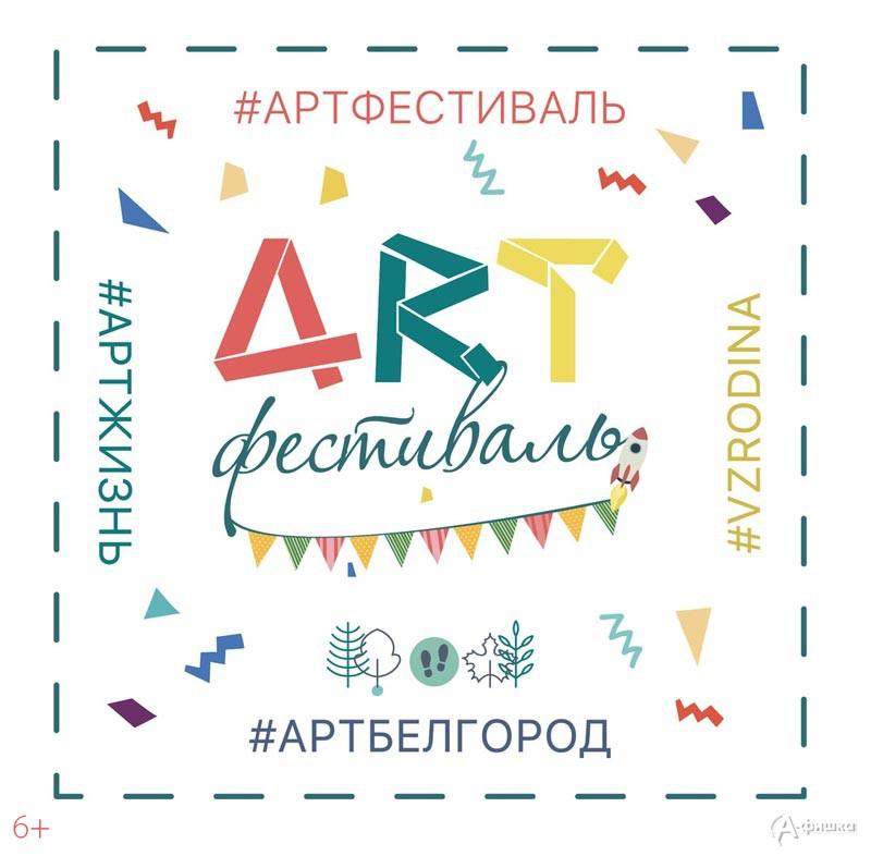 VI городской Арт-фестиваль. Тема «СЮР-город»: Не пропусти в Белгороде