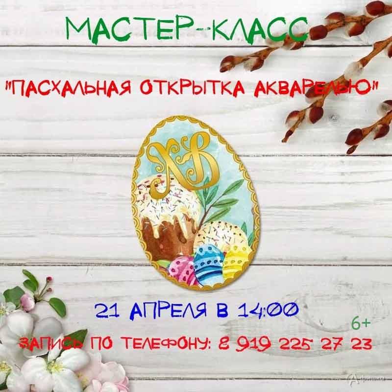 Мастер-класс «Пасхальная открытка акварелью»: Непропусти вБелгороде