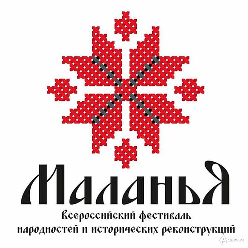 VII фестиваль народности «Маланья» на Белгородчине 8 июня 2019 года