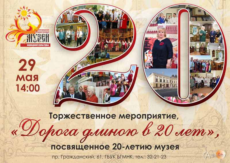 Торжественное мероприятие «Дорога длиною в 20 лет»: Не пропусти в Белгороде