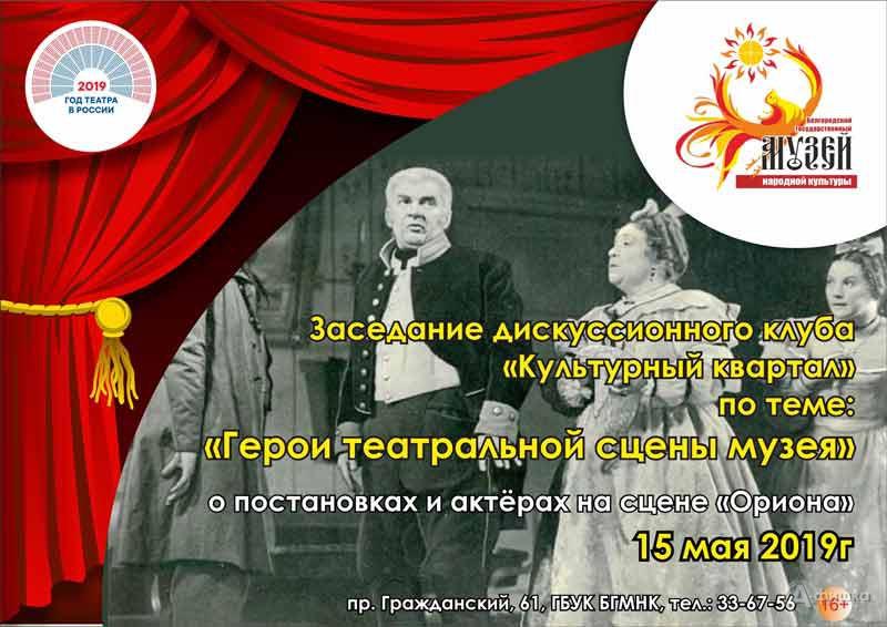 Встреча «Герои театральной сцены музея» в клубе «Культурный квартал»: Не пропусти в Белгороде