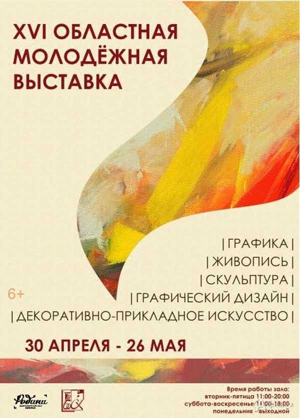 XVI Областная молодёжная выставка в «Родине»: Афиша выставок в Белгороде