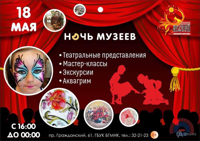 Акция «Ночь музеев 2019 вМузее народной культуры Белгорода