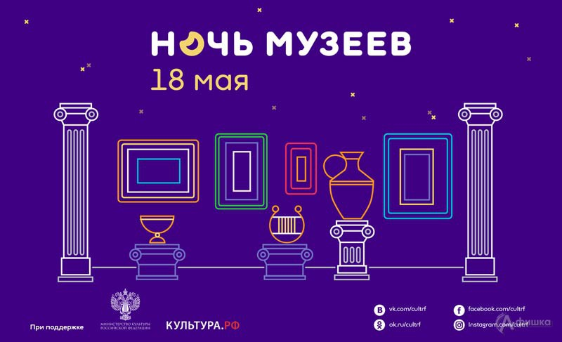 Акция «Ночь музеев 2019 вЛитературном музее в Белгороде