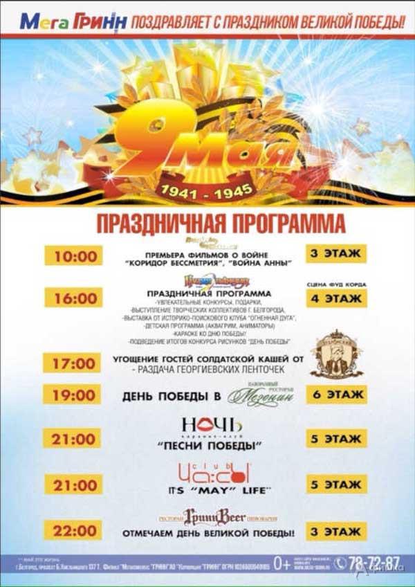 Праздник «День Победы» у ТРЦ МегаГРИНН в Белгороде 9 мая 2019 года