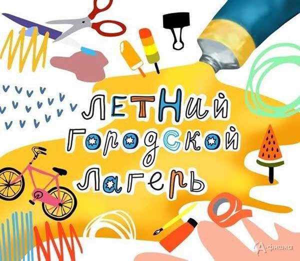Экскурсия-знакомство с детским городским лагерем «Китёнок»: Детская афиша Белгорода