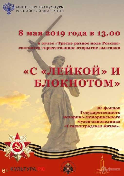 Выставка «С «лейкой» и блокнотом» в музее «Третье ратное поле России» в Прохоровке