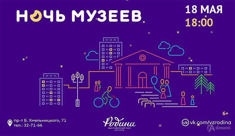Акция «Ночь музеев 2019 ввыставочном зале «Родина» в Белгороде