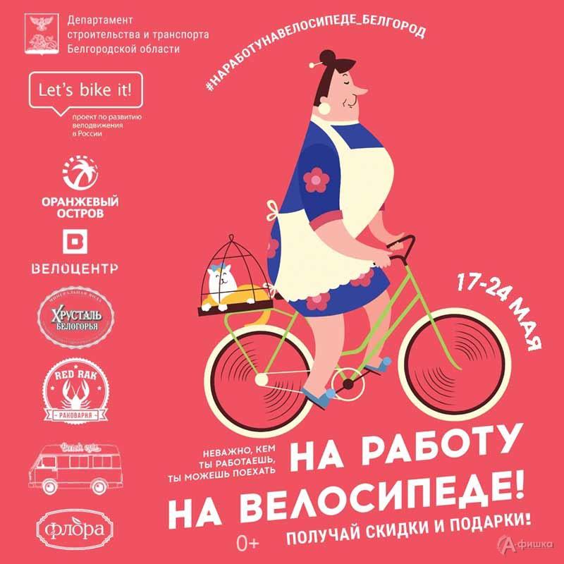 Акция «На работу на велосипеде»: Не пропусти в Белгороде