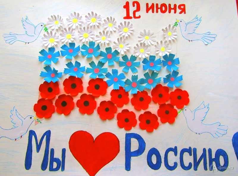 Информационный час «Я— россиянин, этим ягоржусь!»: Детская афиша Белгорода