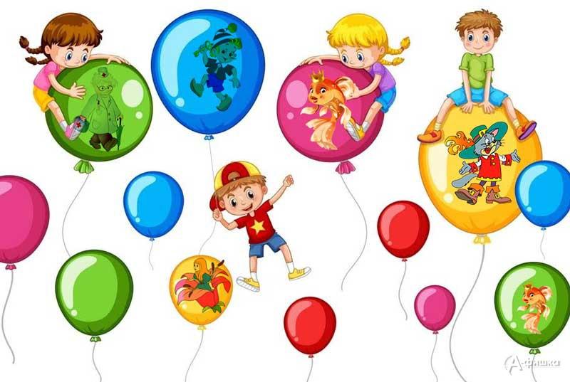 Занятие «Удивительные превращения воздушных шариков»: Детская афиша Белгорода