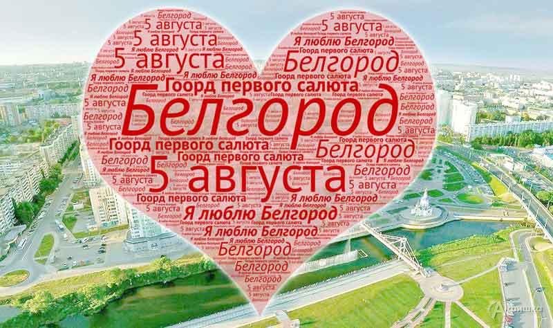Видеопутешествие «Я нарисую город словом»: Детская афиша Белгорода