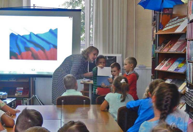 Викторина «Трехцветный и гордый Отечества флаг»: Детская афиша Белгорода