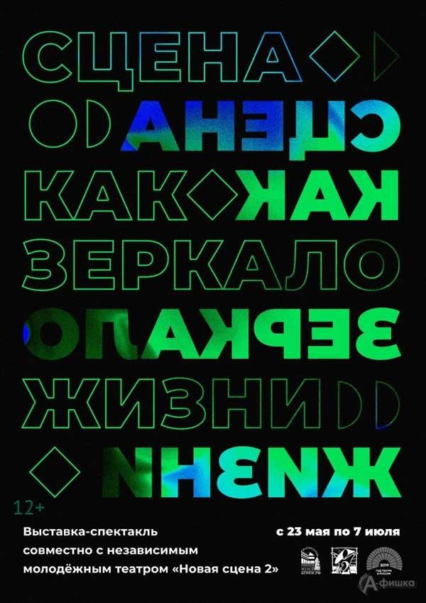 Выставка-спектакль «Сцена как зеркало жизни»: Афиша выставок в Белгороде