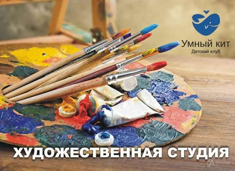 Цикл игровых занятий «Художественная студия»: Детская афиша Белгорода