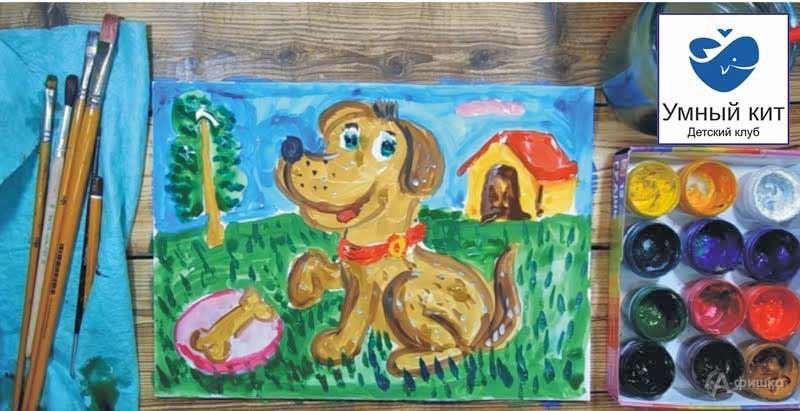 Игровое занятие «Собака» в клубе «Умный кит»: Детская афиша Белгорода