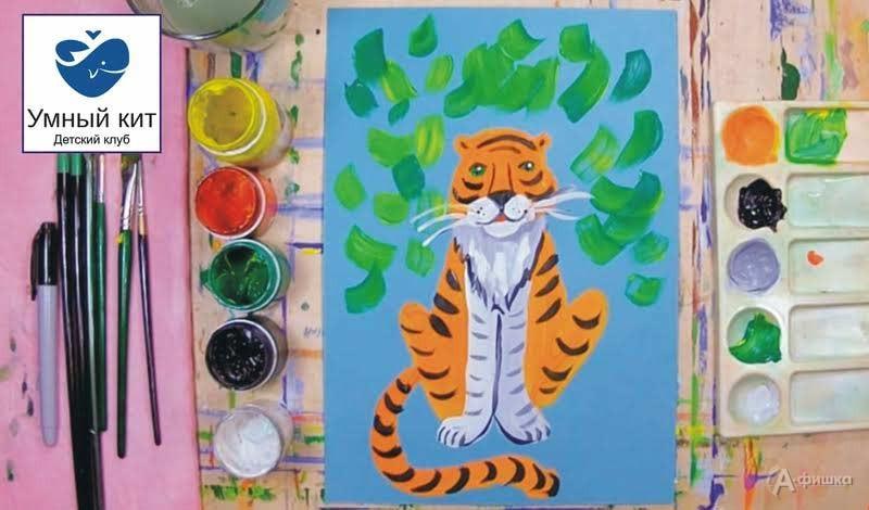 Игровое занятие «Весёлый тигр» в клубе «Умный кит»: Детская афиша Белгорода