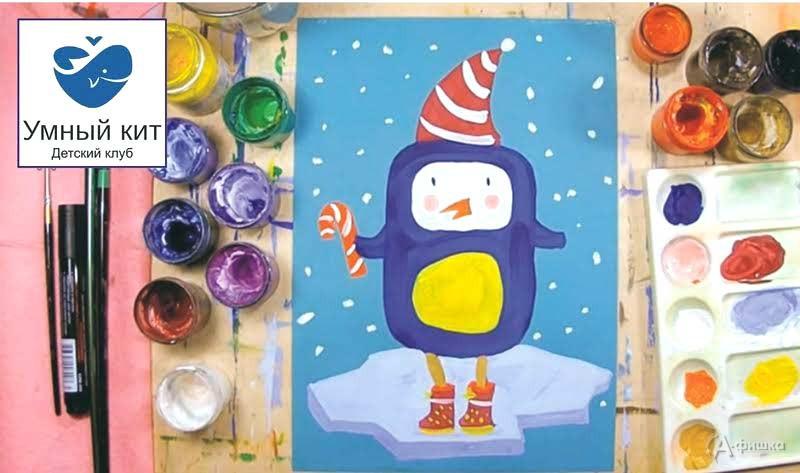 Игровое занятие «Пингвинёнок на льдине» в клубе «Умный кит»: Детская афиша Белгорода