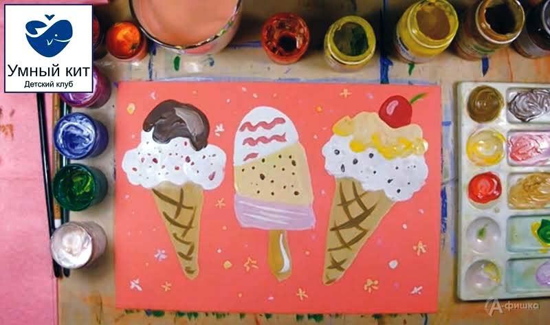 Игровое занятие «Вкуснейшее мороженое» в клубе «Умный кит»: Детская афиша Белгорода