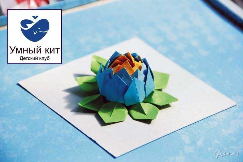 Открытка в технике оригами «Лотос»: Детская афиша Белгорода