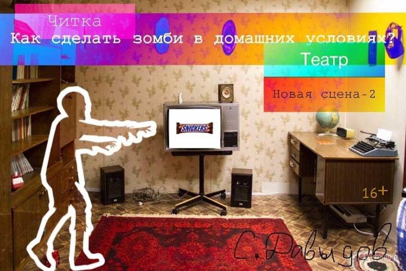 Читка пьесы «Как сделать зомби в домашних условиях» Сергей Давыдова: Афиша театров Белгорода