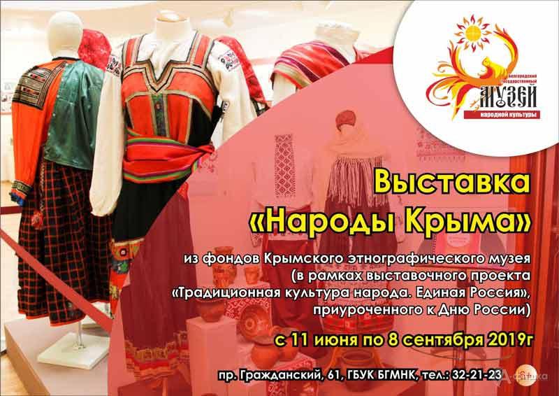 Выставка «Народы Крыма» в музее народной культуры: Афиша выставок в Белгороде