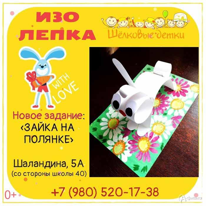 Занятие «Зайка на полянке» вклубе «Шёлковые детки»: Детская афиша Белгорода