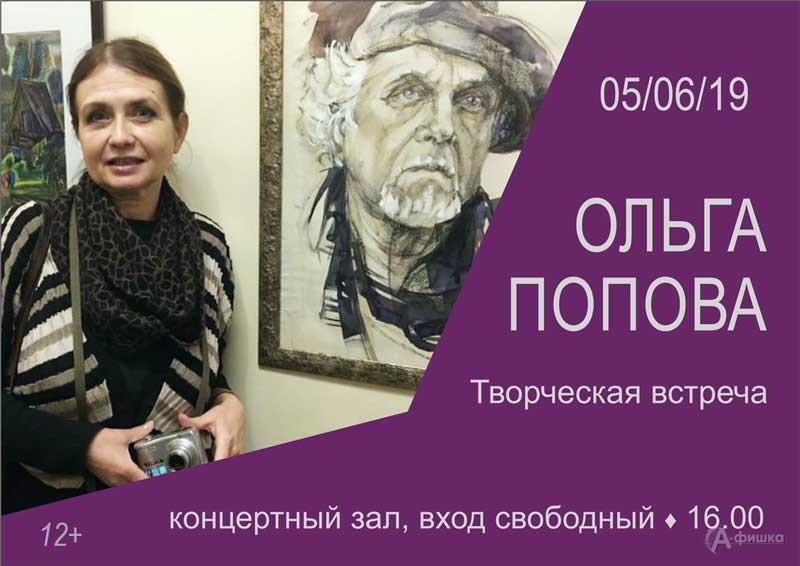 Творческая встреча с Ольгой Поповой: Не пропусти в Белгороде