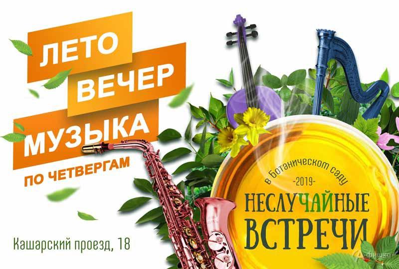 Концерт «Струны души» в проекте «НеслуЧАЙные встречи»: Афиша филармонии в Белгороде