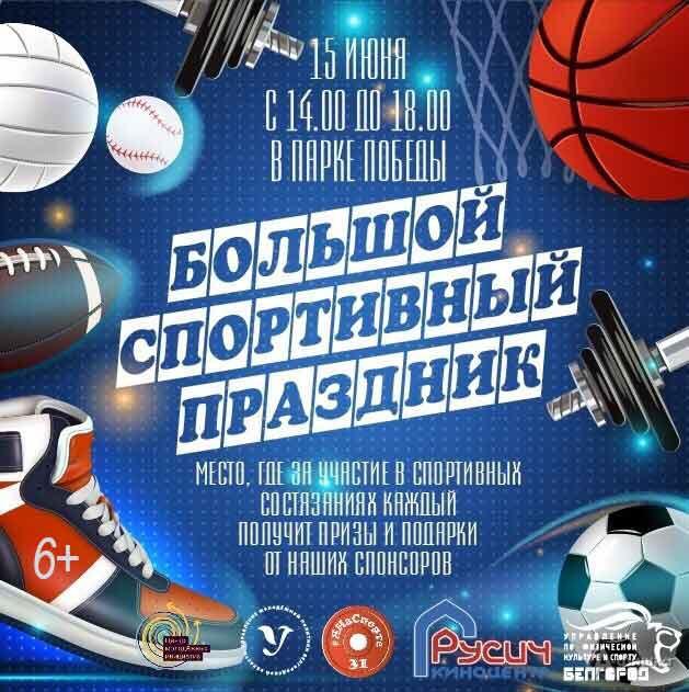Большой спортивный праздник #Янаспорте: Афиша спорта в Белгороде
