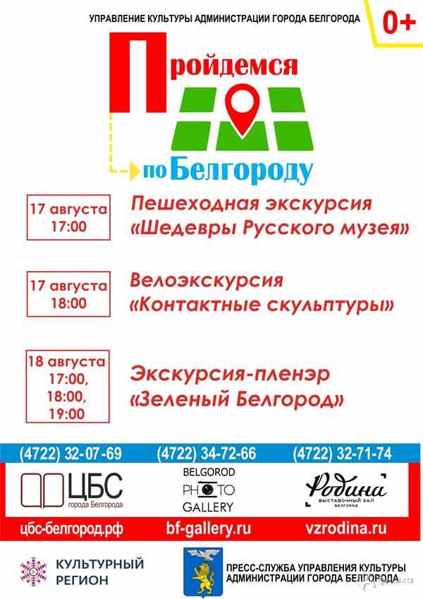 Экскурсии проекта «Пройдёмся по Белгороду» 17-18 августа 2019 года: Не пропусти в Белгороде