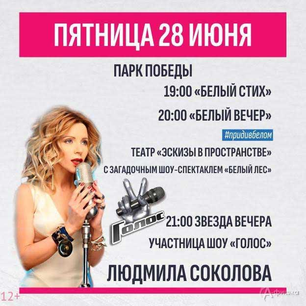 «Белый вечер» с Людмилой Соколовой: Не пропусти в Белгороде