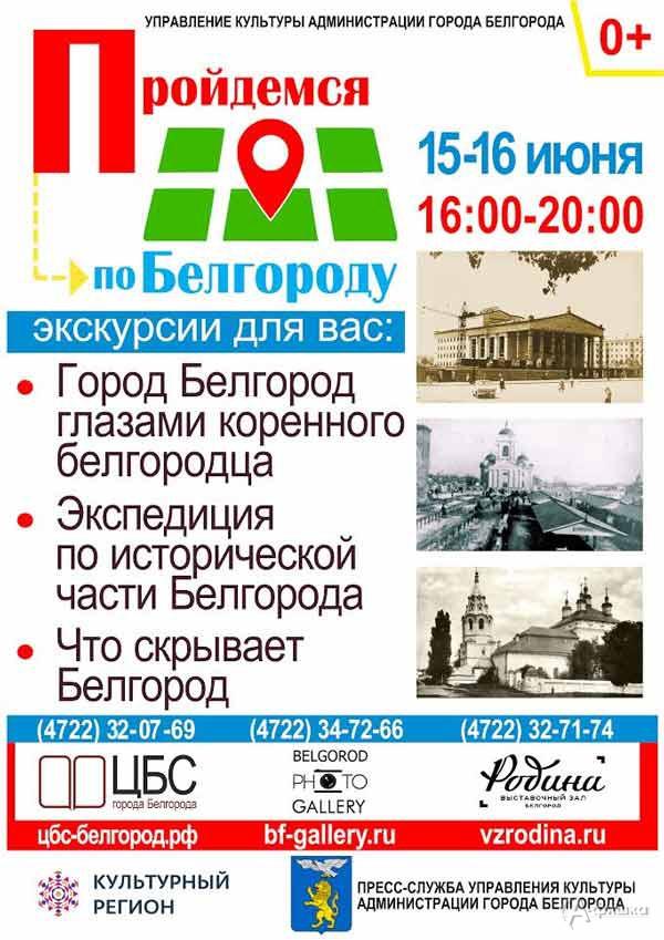 Экскурсии проекта «Пройдёмся по Белгороду» 15 и 16 июня 2019 года: Не пропусти в Белгороде