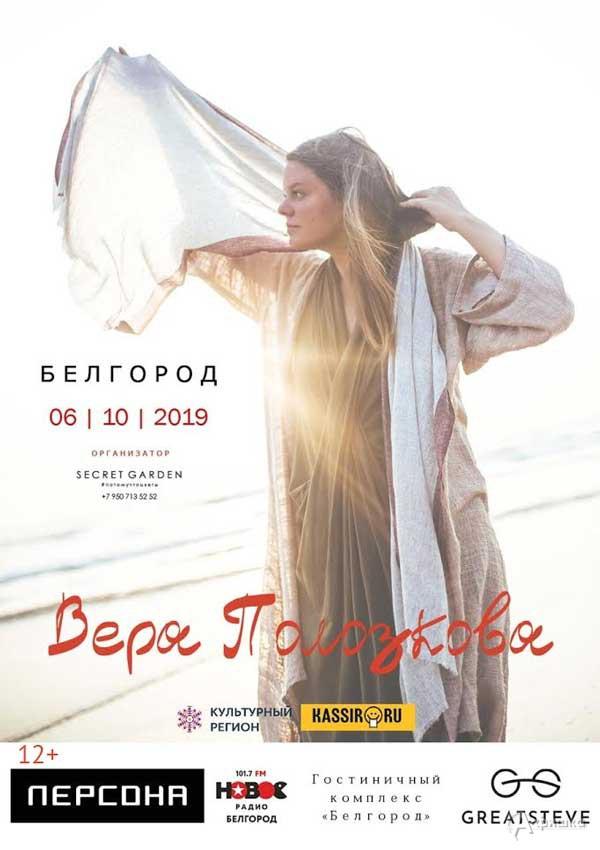 Концерт Веры Полозковой: Гастрольная афиша Белгорода