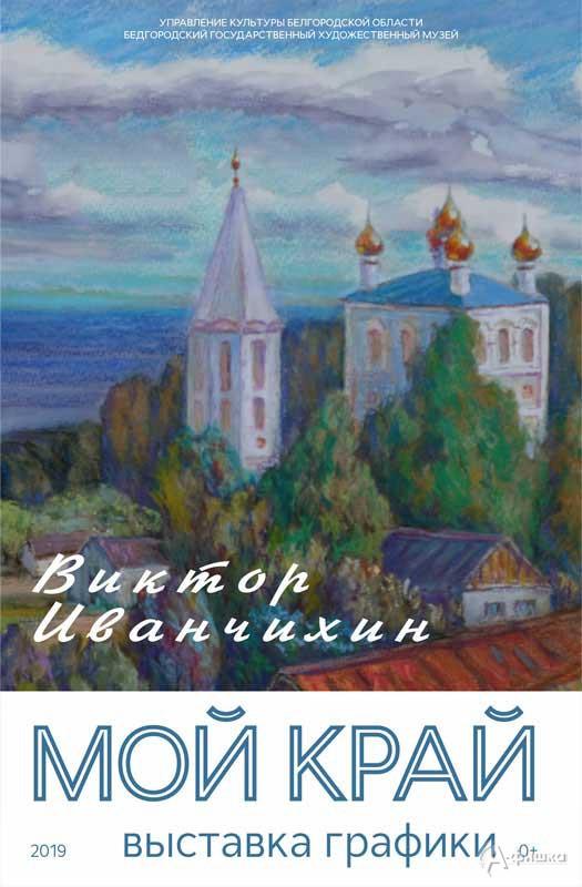 Выставка графики Виктора Иванчихина «Мой край»: Афиша выставок в Белгороде