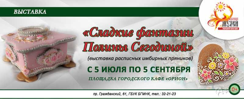 Выставка «Сладкие фантазии Полины Сегодиной» в музее народной культуры: Афиша выставок в Белгороде