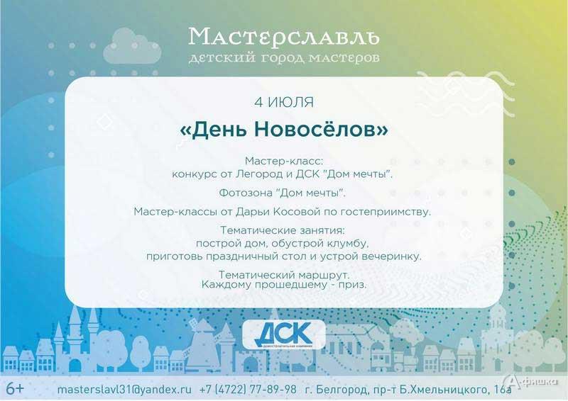 Праздник «День новосёлов» в«Мастерславле»: Детская афиша Белгорода