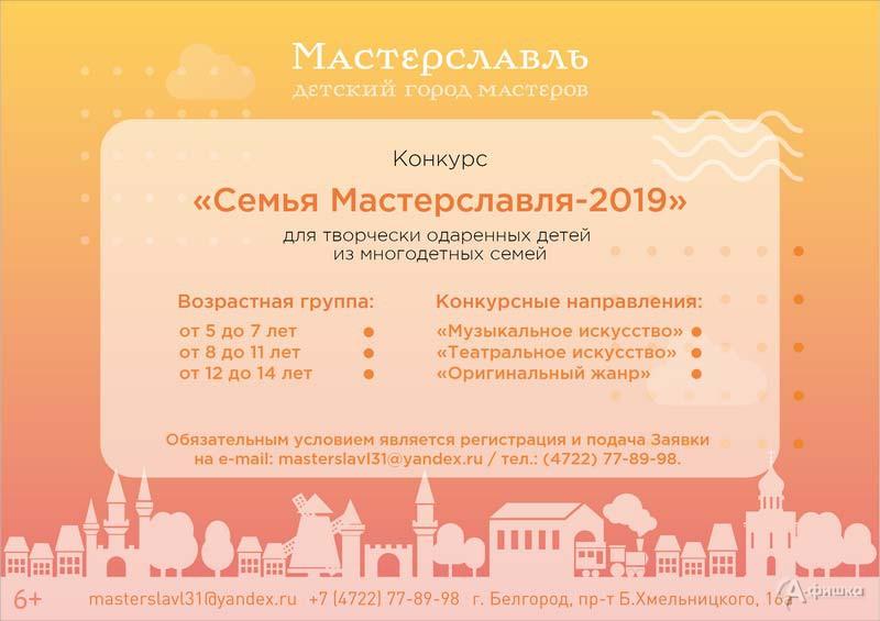 Конкурс талантов «Семья Мастерславля»: Детская афиша Белгорода