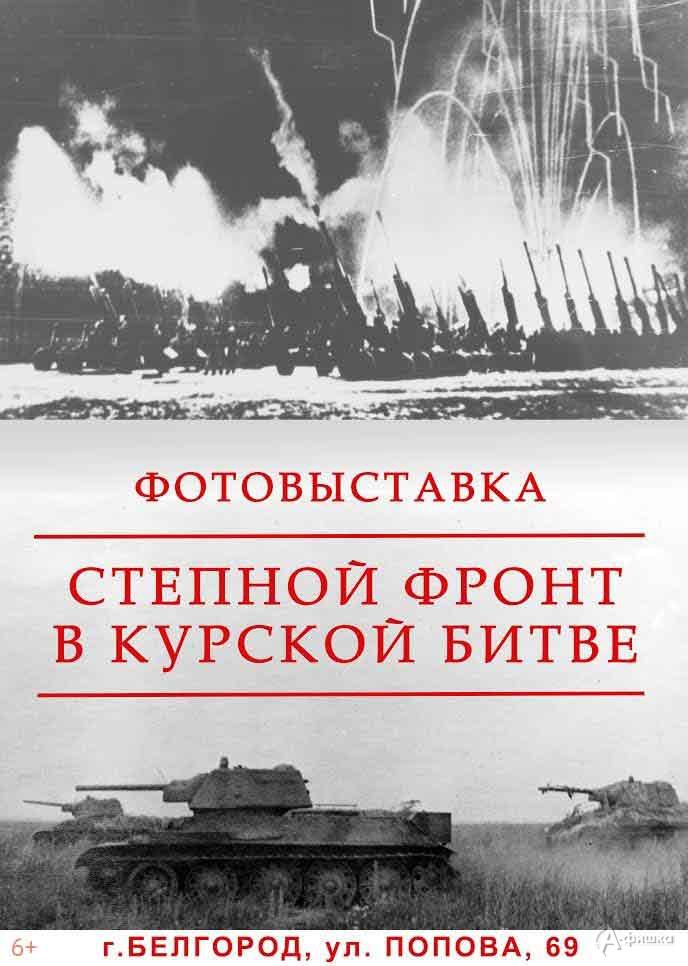 Фотовыставка «Степной фронт в Курской битве»: Афиша выставок в Белгороде