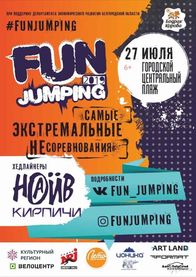 Экстремальный фестиваль «Fun Jumping 2019»: Афиша спорта в Белгороде