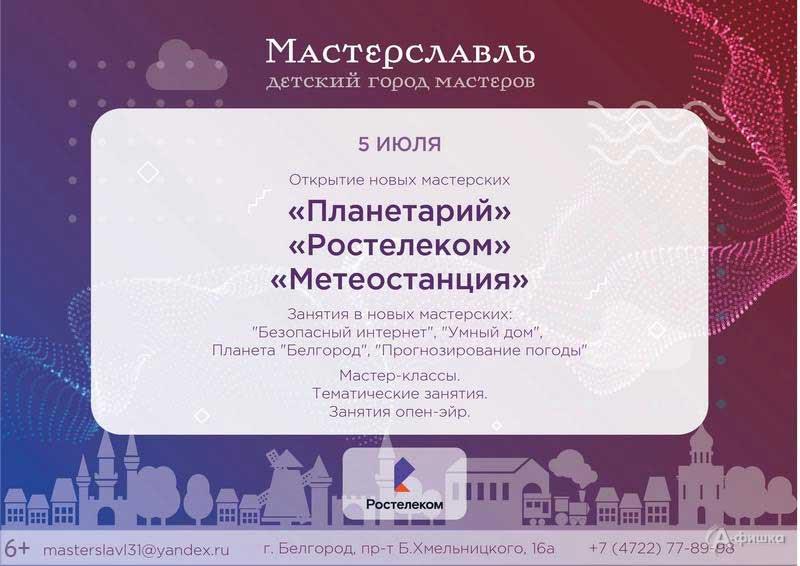Открытие планетария иметеостанции в«Мастерславле»: Детская афиша Белгорода