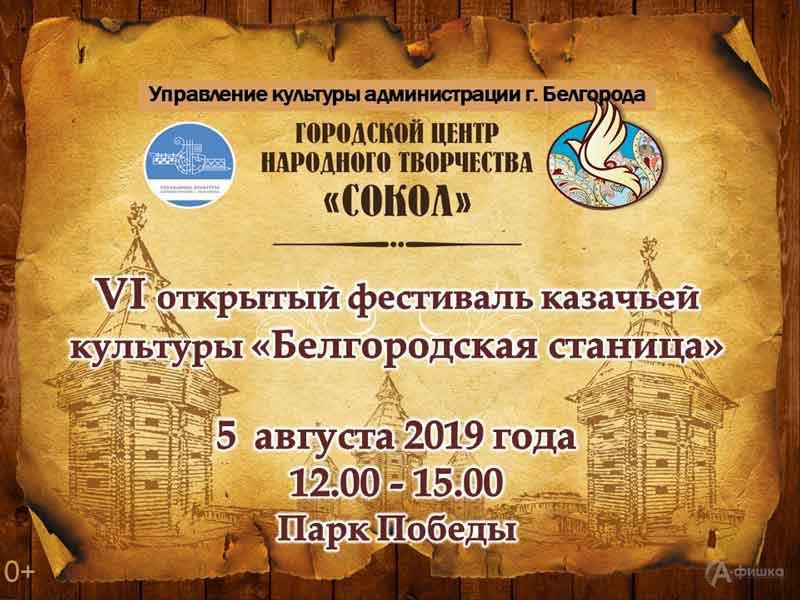 VI открытый фестиваль казачьей культуры «Белгородская станица 2019»: Не пропусти в Белгороде