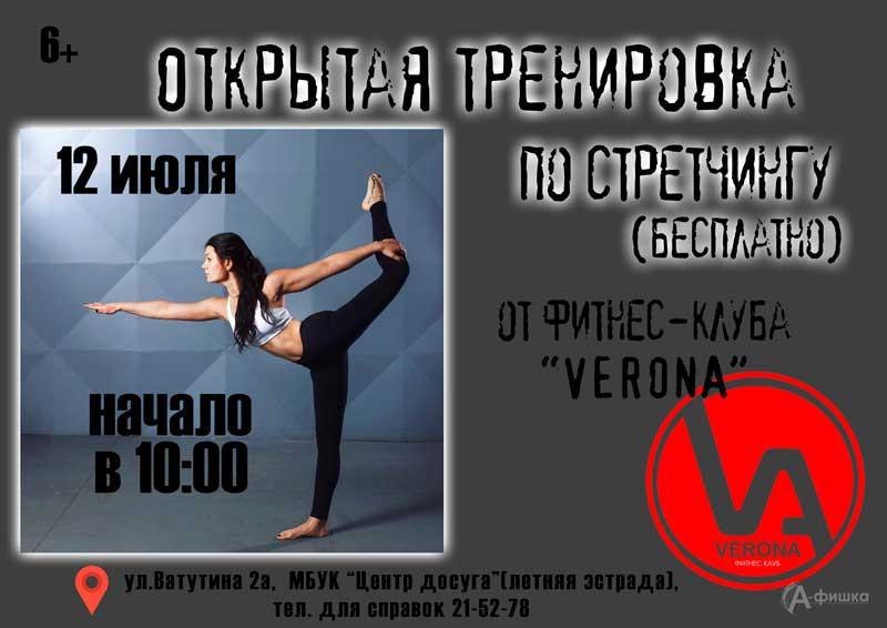 Открытый урок постретчингу «Fresh Air»: Афиша спорта вБелгороде