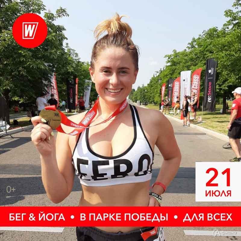 Культурно-спортивное мероприятие «Бег&Йога»: Афиша спорта в Белгороде