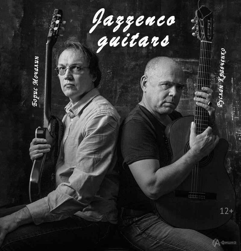 Музыкальный вечер с «Jazzenco Guitars» в Фотогалерее: Не пропусти в Белгороде